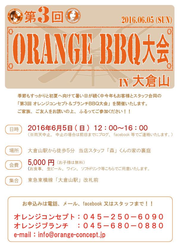 bbq_2016.06